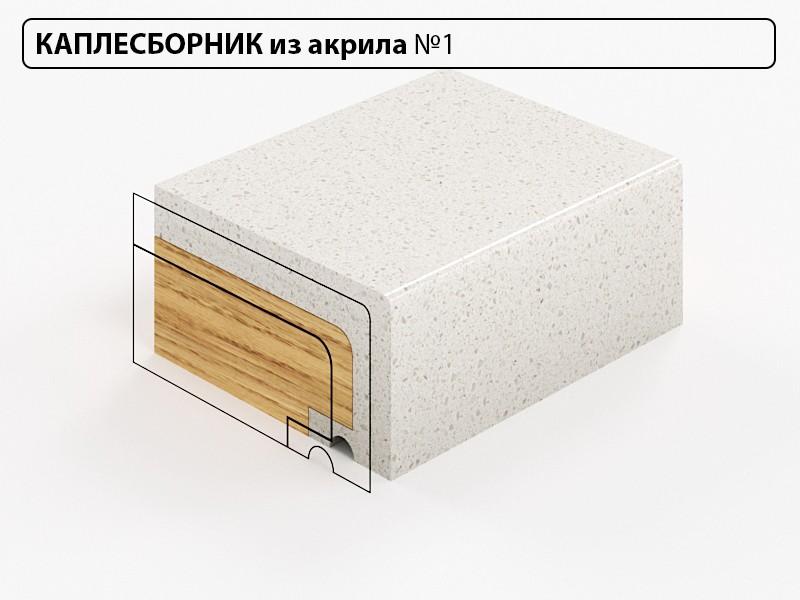 Заказать Каплесборник акрил №1 в Москве