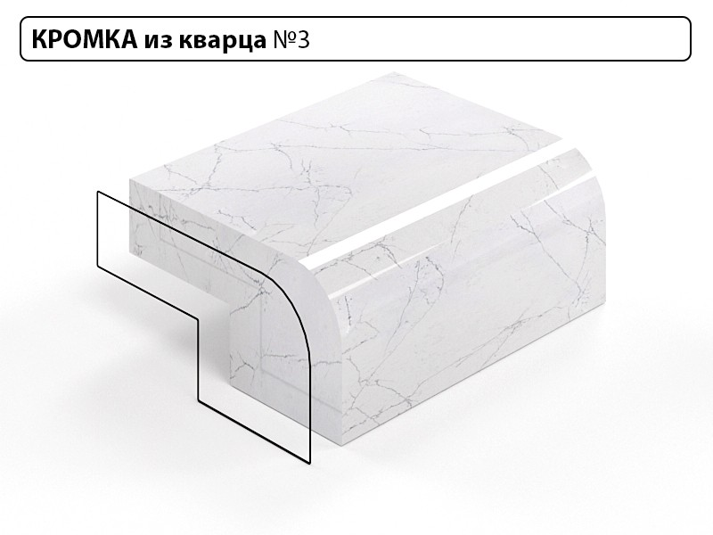Заказать Кромка из кварца №3 в Москве