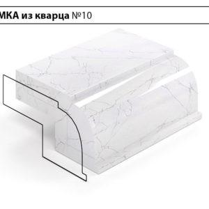 Кромка из кварца №10