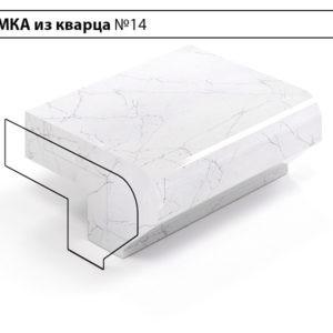 Заказать Кромка из кварца №14 в Москве
