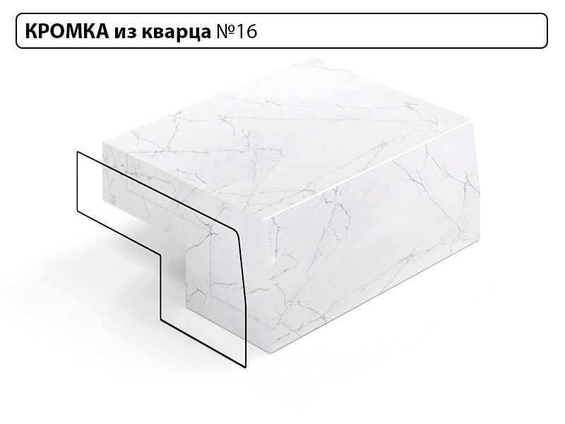 Заказать Кромка из кварца №16 в Москве
