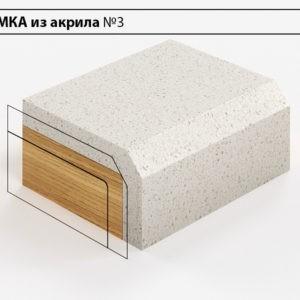 Заказать Кромка из акрила №3 в Москве
