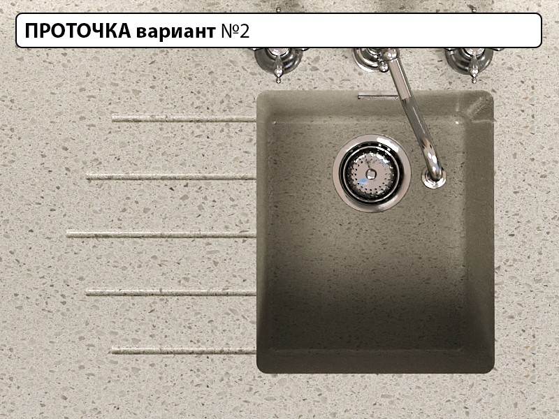 Заказать Проточки вариант №2 в Москве