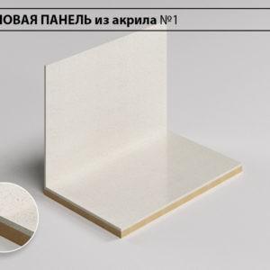 Заказать Стеновая панель акрил №1 в Москве
