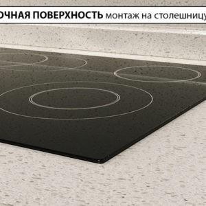 Заказать Варочная поверхность монтаж на столешницу в Москве
